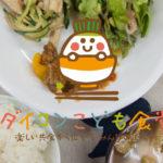 [活動58回目]ダイコンこども食堂