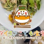 [活動61回目]ダイコンこども食堂