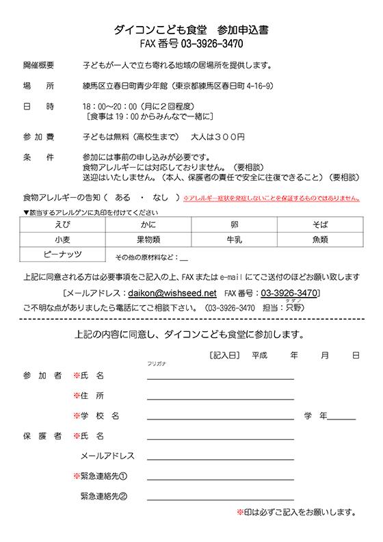 申込書イメージ